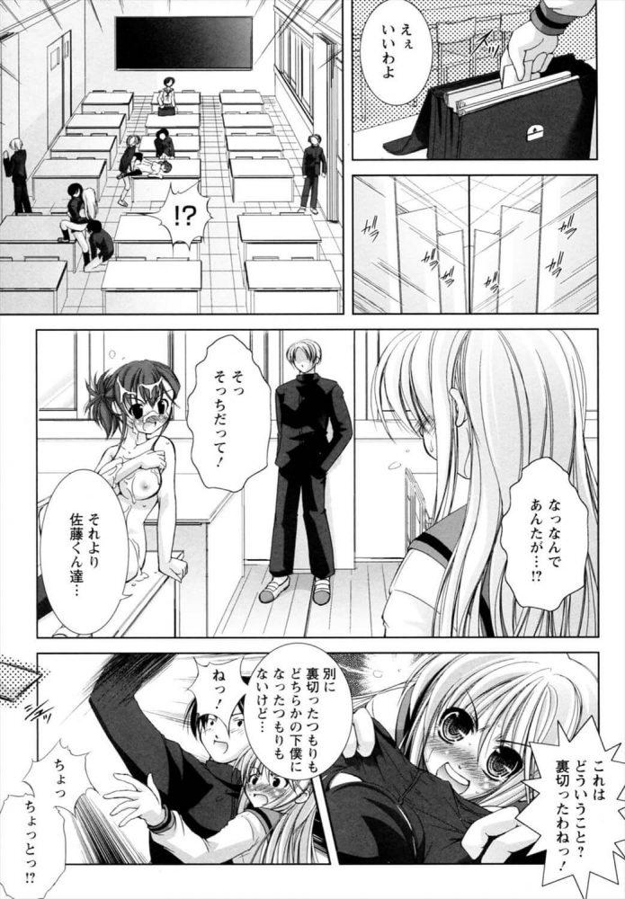 【エロ漫画】クラスのマドンナ的な存在の二人のJKがお互いライバル視しながら学校でセックスしちゃってるw【たかねのはな エロ同人】 (25)