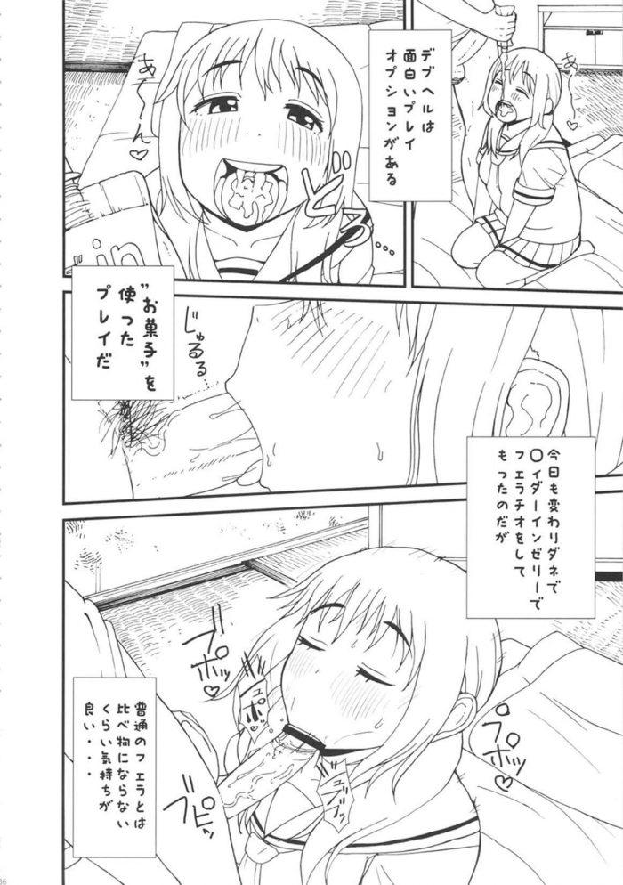 【エロ同人誌】爆乳女が10年ぶりにセックスすることになった相手はエロ漫画家!【グレートキャニオン エロ漫画】 (37)
