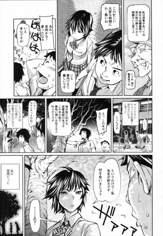 【エロ漫画】JKに本気で告られ、おっぱいやおまんこ触らされて抑制が効かなくなった教師は…【シオマネキ エロ同人】 (3)