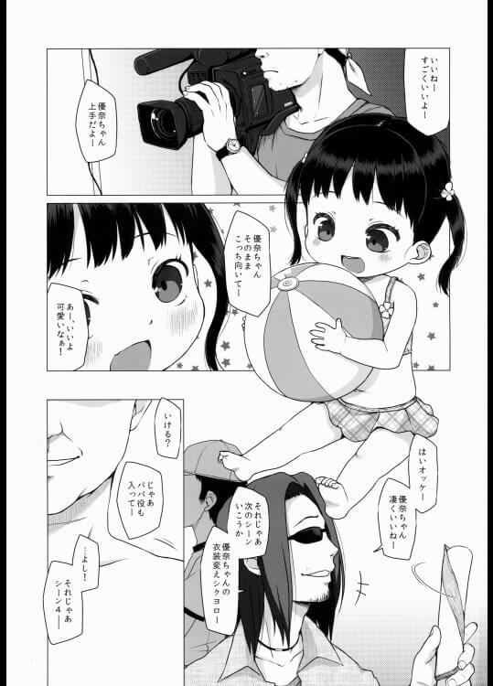 【エロ同人誌】ロリ幼女とパパが初めてのおちんちんトレーニングwwww【シチテンバットウ エロ漫画】 (2)