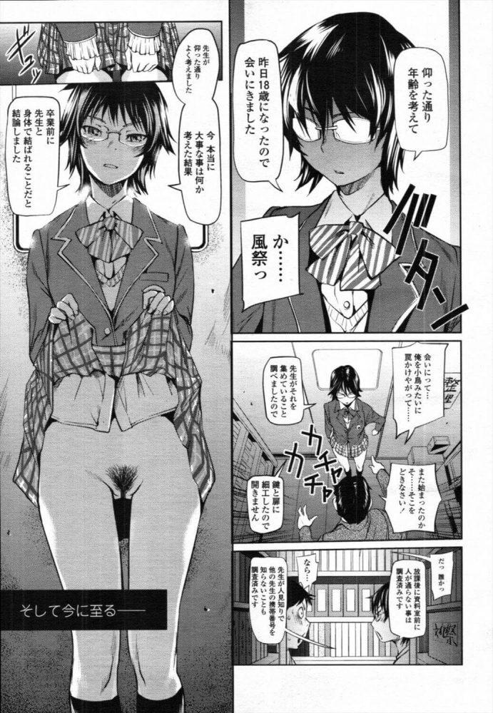 【エロ漫画】JKに本気で告られ、おっぱいやおまんこ触らされて抑制が効かなくなった教師は…【シオマネキ エロ同人】 (7)