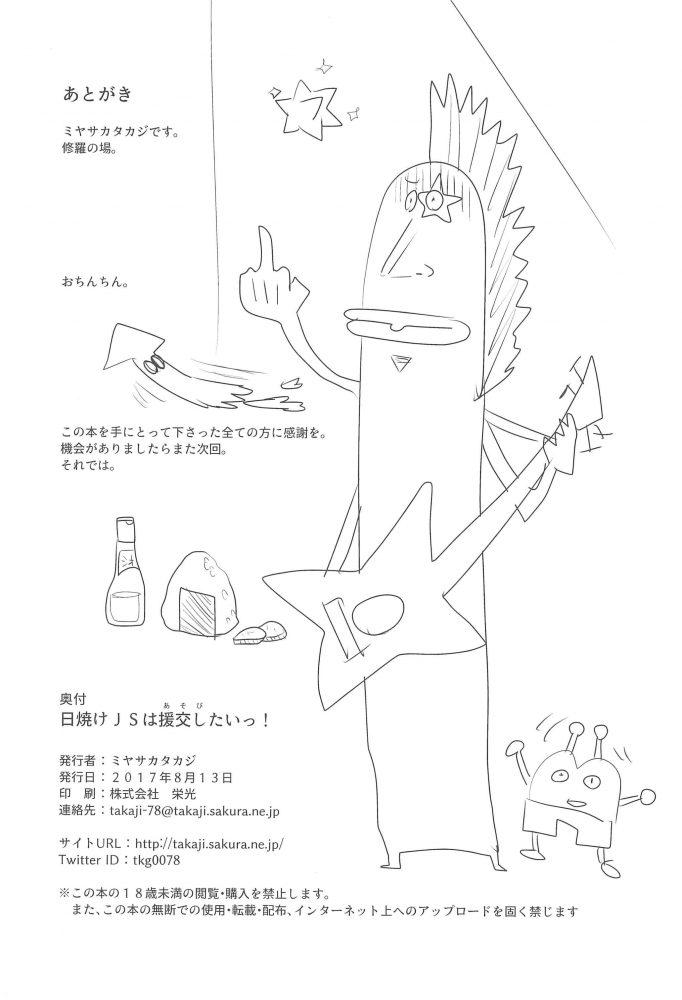 【エロ同人誌】チャットアプリで月に一度の楽しみとして援交していた男。今回の相手はなんとJS少女!?【シチテンバットウ エロ漫画】 (22)