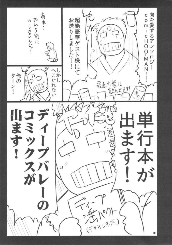 【エロ同人誌】爆乳女が10年ぶりにセックスすることになった相手はエロ漫画家!【グレートキャニオン エロ漫画】 (40)