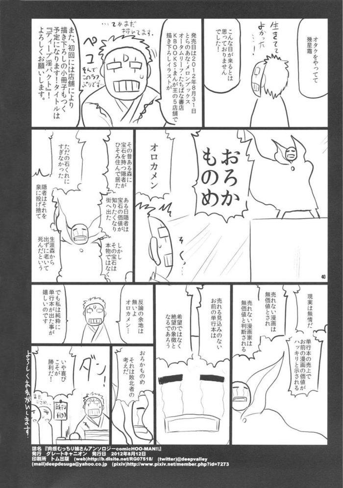 【エロ同人誌】爆乳女が10年ぶりにセックスすることになった相手はエロ漫画家!【グレートキャニオン エロ漫画】 (41)