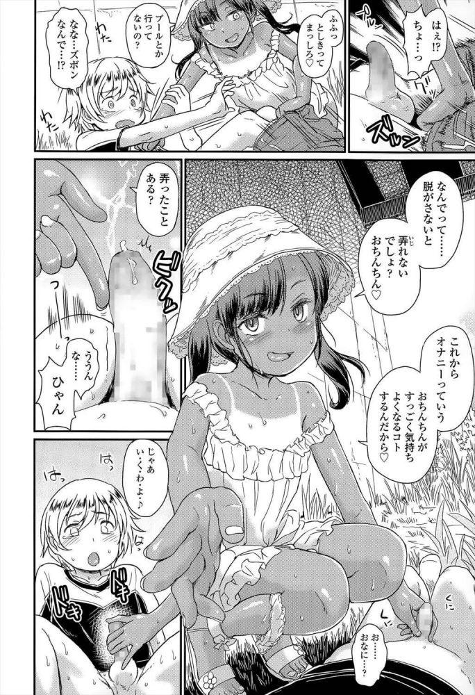【エロ漫画】日焼けしたエロ女児が橋の下で出会ったばかりの男子JSと見せっこオナニーしてるww【タカハシノヲト エロ同人】 (6)