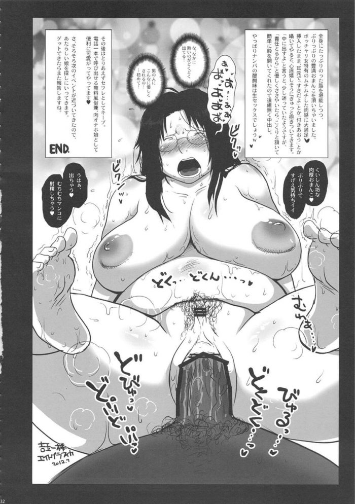【エロ同人誌】爆乳女が10年ぶりにセックスすることになった相手はエロ漫画家!【グレートキャニオン エロ漫画】 (33)