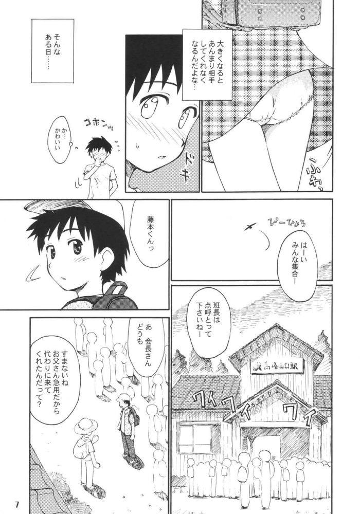 【エロ漫画】貧乳JSのほのかのことが気になる近所のお兄さんがほのかのブルマを下ろし青姦セックスしてしまう。【じどー筆記 エロ同人】 (6)