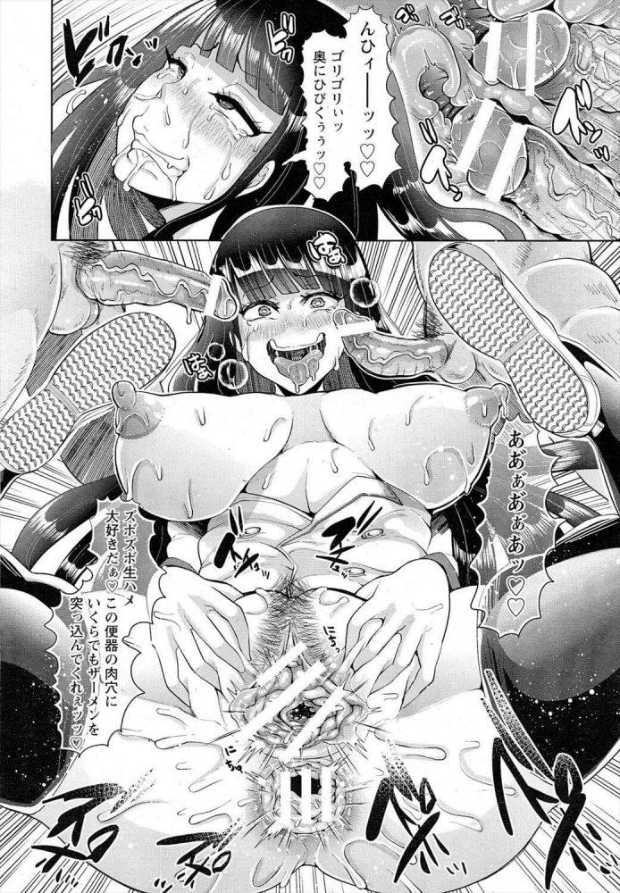 【エロ漫画】爆乳JKの千聖は幼なじみの達也に謀られてトイレで壁尻にされて肉便器になる【しょむ エロ同人】 (48)