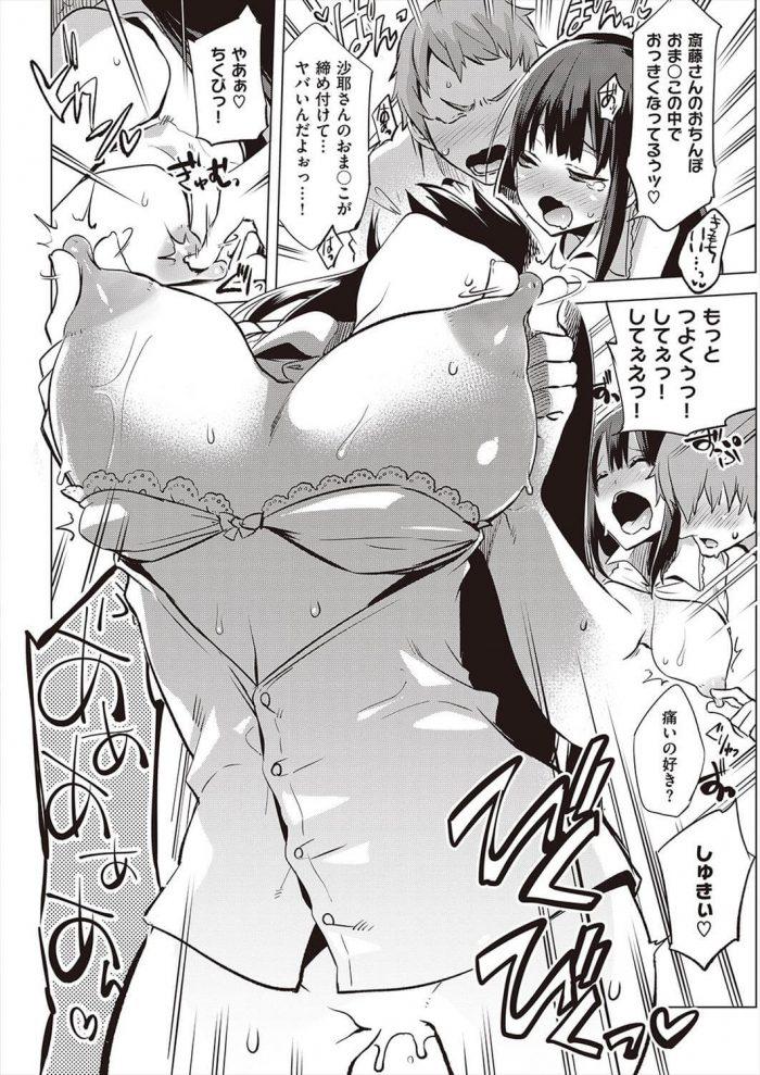 【エロ漫画】乳首攻めが大好きな彼女の乳首攻めてイチャラブセックスするンゴw【すえみつぢっか エロ同人】 (14)