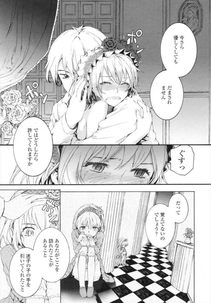【エロ漫画】盲目ゴシック少女と夫婦になって中出しセックスしちゃいますw【スミヤ エロ同人】 (23)