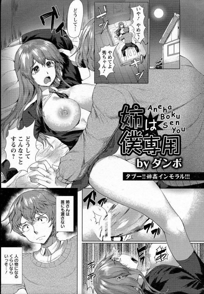 【エロ漫画】弟と肉体関係な爆乳お姉さんが好きな人とのセックスに満足できなくて結局弟とセックスするwww【ダンボ エロ同人】 (1)