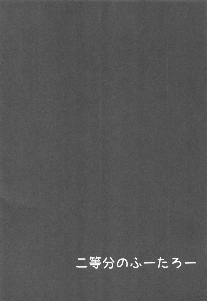 【エロ同人 五等分の花嫁】風太郎が三玖にデレデレしてるから睡眠薬飲ませて風太郎を睡眠姦逆レイプする二乃ww【しずく寿司 エロ漫画】 (3)