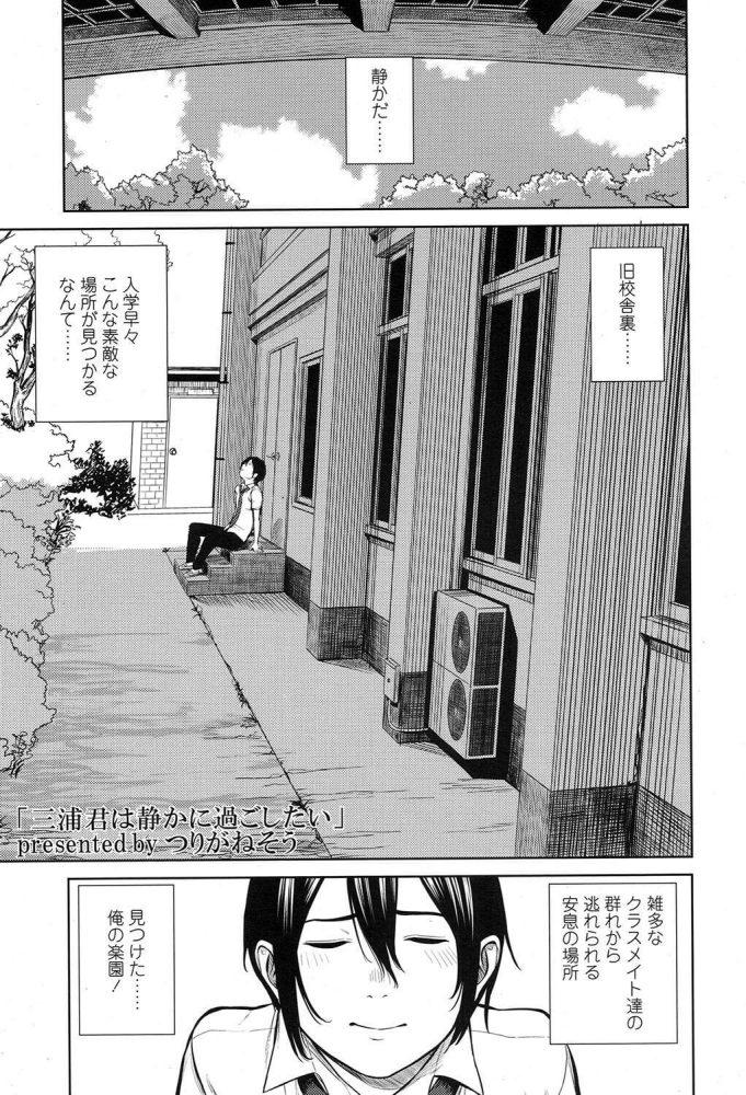 【エロ漫画】校舎裏で休んでたら体育教師が先輩JKのスカートめくると穴あき下着でまんこが丸見えww【つりがねそう エロ同人】 (1)