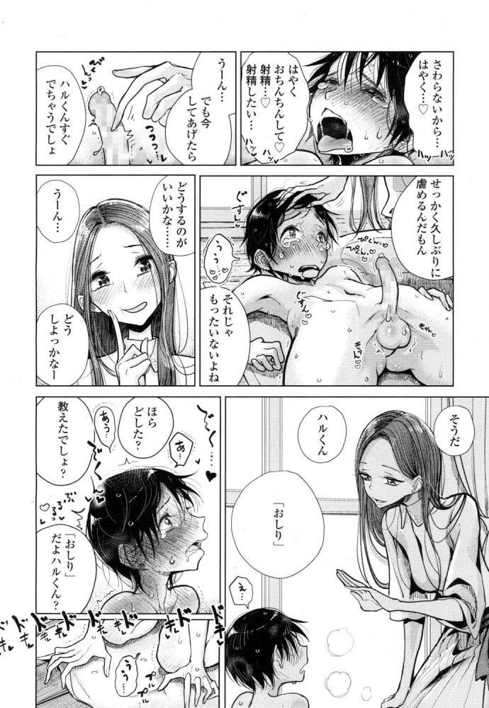 【エロ漫画】巨乳JDの清楚系お姉さんがペニバンでM男くんに逆アナルファックしながらスパンキングしまくる!【ディビ エロ同人】 (8)