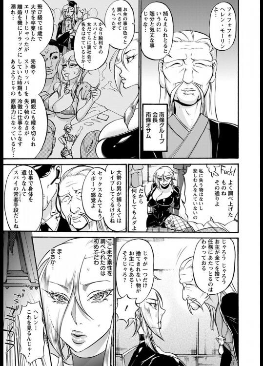 【エロ漫画】エロカワ爆乳な女スパイが捕まってしまった上に自分のせいで姉が拷問レイプされたことで絶縁されて…【チョコぱへ エロ同人】 (3)