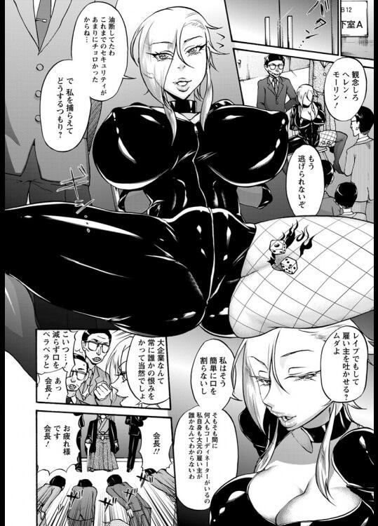 【エロ漫画】エロカワ爆乳な女スパイが捕まってしまった上に自分のせいで姉が拷問レイプされたことで絶縁されて…【チョコぱへ エロ同人】 (2)