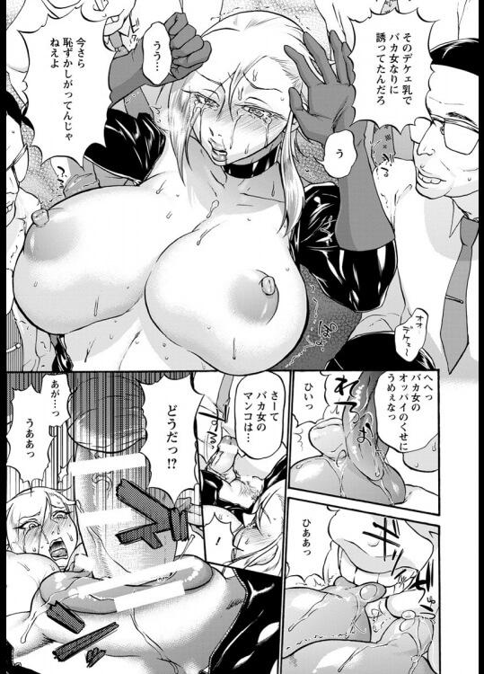 【エロ漫画】エロカワ爆乳な女スパイが捕まってしまった上に自分のせいで姉が拷問レイプされたことで絶縁されて…【チョコぱへ エロ同人】 (9)