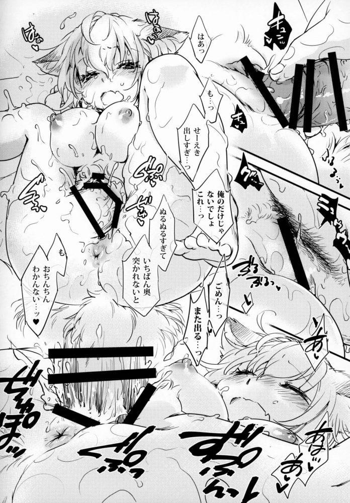 【エロ同人 東方】パンツもはかずにただ毎日ひたすらゴロゴロしてるケモミミ巨乳の八雲藍ww【ひなプリン エロ漫画】 (13)