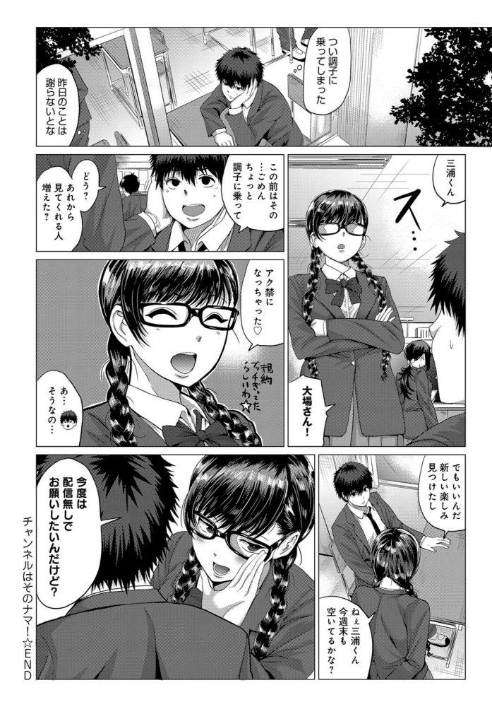 【エロ漫画】地味な眼鏡っ子巨乳JKが家にクラスメイトの男子連れ込んでエロ配信!!【チキン エロ同人】 (24)