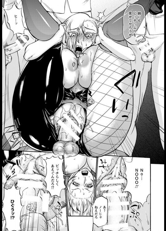 【エロ漫画】エロカワ爆乳な女スパイが捕まってしまった上に自分のせいで姉が拷問レイプされたことで絶縁されて…【チョコぱへ エロ同人】 (13)