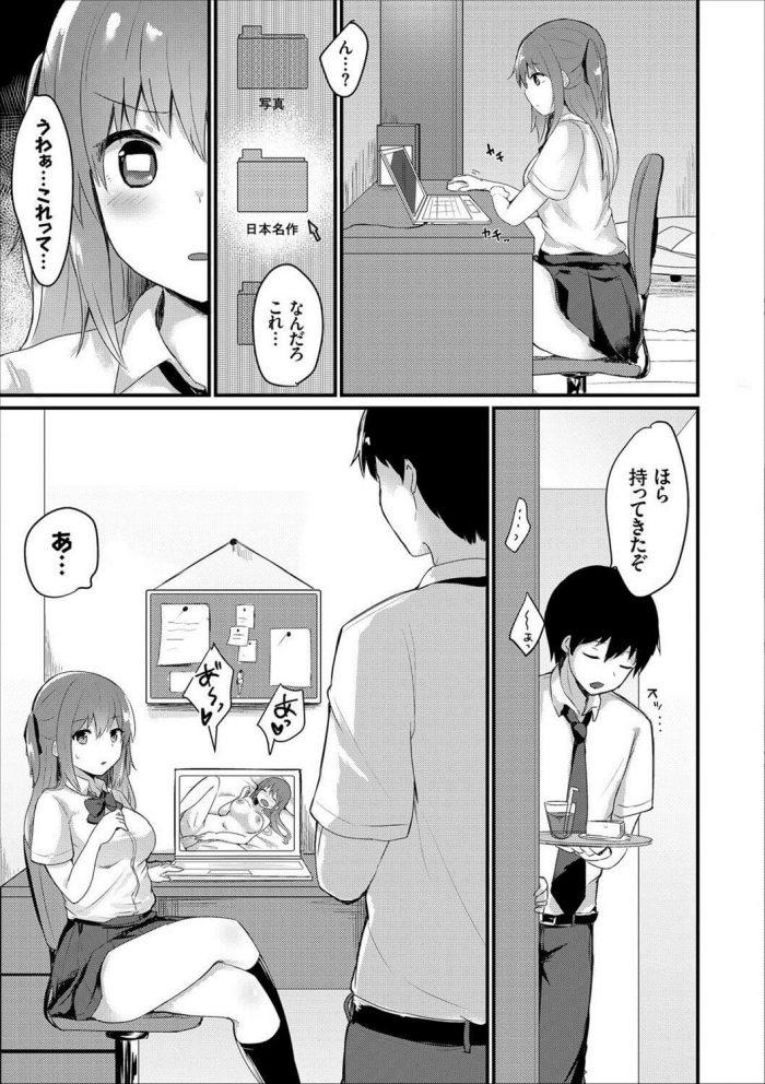 【エロ漫画】PCの中に入ってるエロ動画を幼馴染の巨乳JKに見つけられてエロい挑発してくるから…【ちうね エロ同人】 (3)