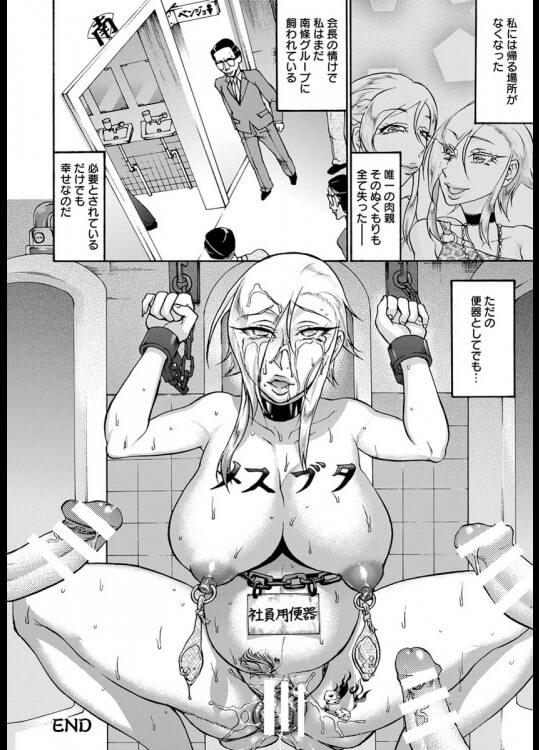 【エロ漫画】エロカワ爆乳な女スパイが捕まってしまった上に自分のせいで姉が拷問レイプされたことで絶縁されて…【チョコぱへ エロ同人】 (22)