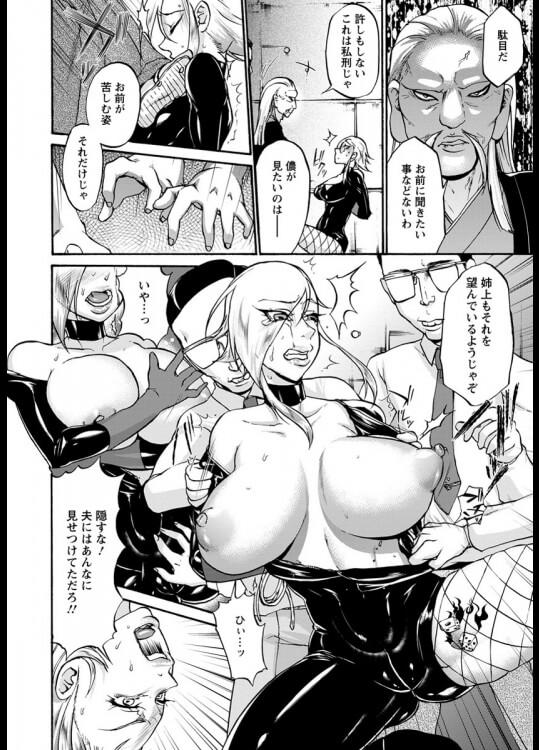 【エロ漫画】エロカワ爆乳な女スパイが捕まってしまった上に自分のせいで姉が拷問レイプされたことで絶縁されて…【チョコぱへ エロ同人】 (8)
