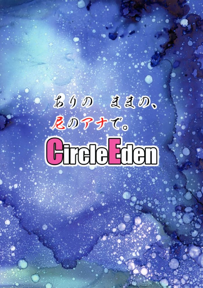 【エロ同人 東方】親父の葬式にお経をあげにきた美人で爆乳な和尚の聖白蓮に欲情して処女マン頂いたったww【Circle Eden エロ漫画】 (26)