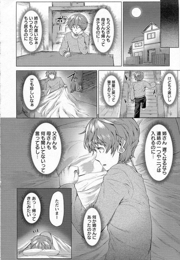【エロ漫画】弟と肉体関係な爆乳お姉さんが好きな人とのセックスに満足できなくて結局弟とセックスするwww【ダンボ エロ同人】 (8)