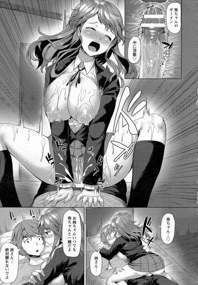 【エロ漫画】弟と肉体関係な爆乳お姉さんが好きな人とのセックスに満足できなくて結局弟とセックスするwww【ダンボ エロ同人】 (19)