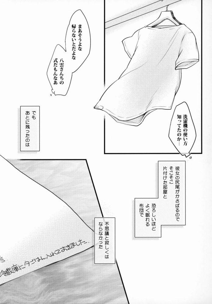 【エロ同人 東方】パンツもはかずにただ毎日ひたすらゴロゴロしてるケモミミ巨乳の八雲藍ww【ひなプリン エロ漫画】 (16)