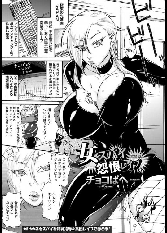 【エロ漫画】エロカワ爆乳な女スパイが捕まってしまった上に自分のせいで姉が拷問レイプされたことで絶縁されて…【チョコぱへ エロ同人】 (1)