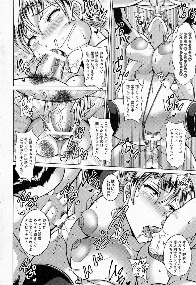 【エロ漫画】爆乳セレブ妻が庭師の男に睡眠薬で眠らされてメス豚調教されてしまう!!【ドラチェフ エロ同人】 (18)
