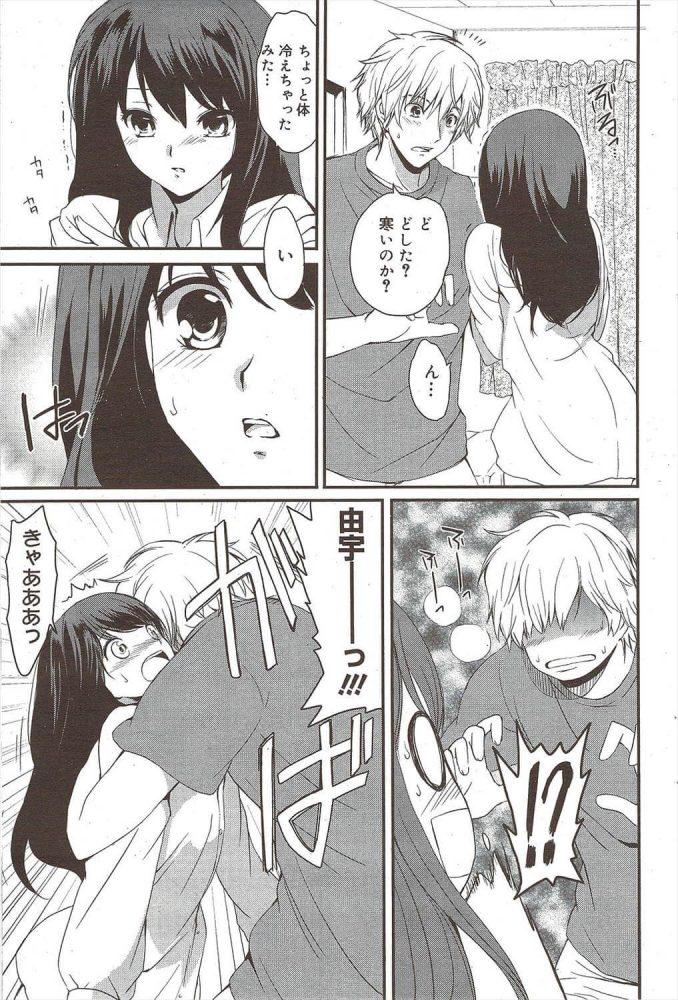 【エロ漫画】巨乳JKが人前で彼氏に抱き着かれると素直になれず、今日もヒザ蹴りを喰らわせてセックスするww【つかこ エロ同人】 (5)