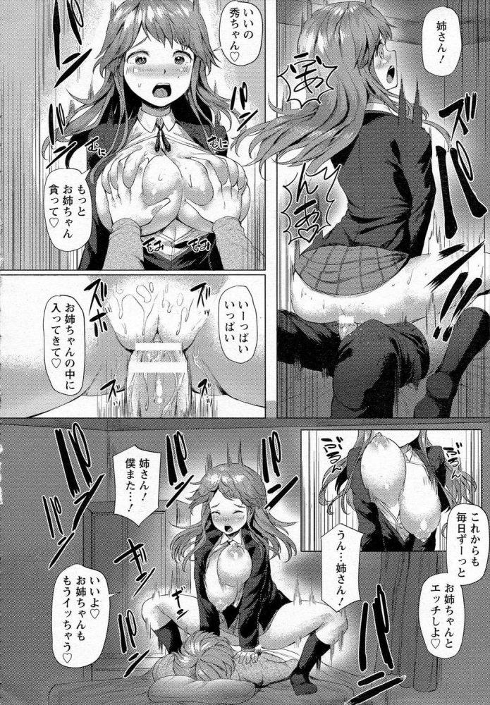 【エロ漫画】弟と肉体関係な爆乳お姉さんが好きな人とのセックスに満足できなくて結局弟とセックスするwww【ダンボ エロ同人】 (18)