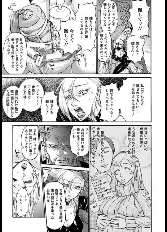 【エロ漫画】エロカワ爆乳な女スパイが捕まってしまった上に自分のせいで姉が拷問レイプされたことで絶縁されて…【チョコぱへ エロ同人】 (5)