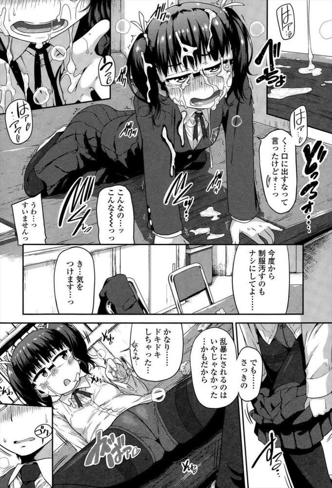 【エロ漫画】眼鏡っ子貧乳の部長が「こっちの穴なら遠慮なく中に出していいよオ」ってアナル差し出してきたw【チグチミリ エロ同人】 (8)