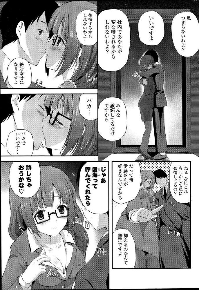 【エロ漫画】仕事人間の眼鏡っ子な上司が夜な夜な会社の僕のデスクで角オナしてたから告ってセックスしたったw【チサト エロ同人】 (5)