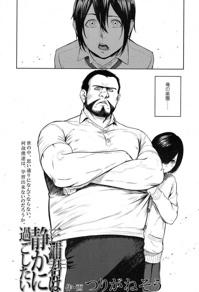 【エロ漫画】校舎裏で休んでたら体育教師が先輩JKのスカートめくると穴あき下着でまんこが丸見えww【つりがねそう エロ同人】 (2)