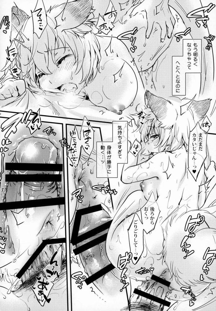 【エロ同人 東方】パンツもはかずにただ毎日ひたすらゴロゴロしてるケモミミ巨乳の八雲藍ww【ひなプリン エロ漫画】 (11)