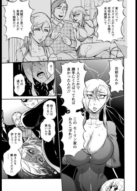 【エロ漫画】エロカワ爆乳な女スパイが捕まってしまった上に自分のせいで姉が拷問レイプされたことで絶縁されて…【チョコぱへ エロ同人】 (7)