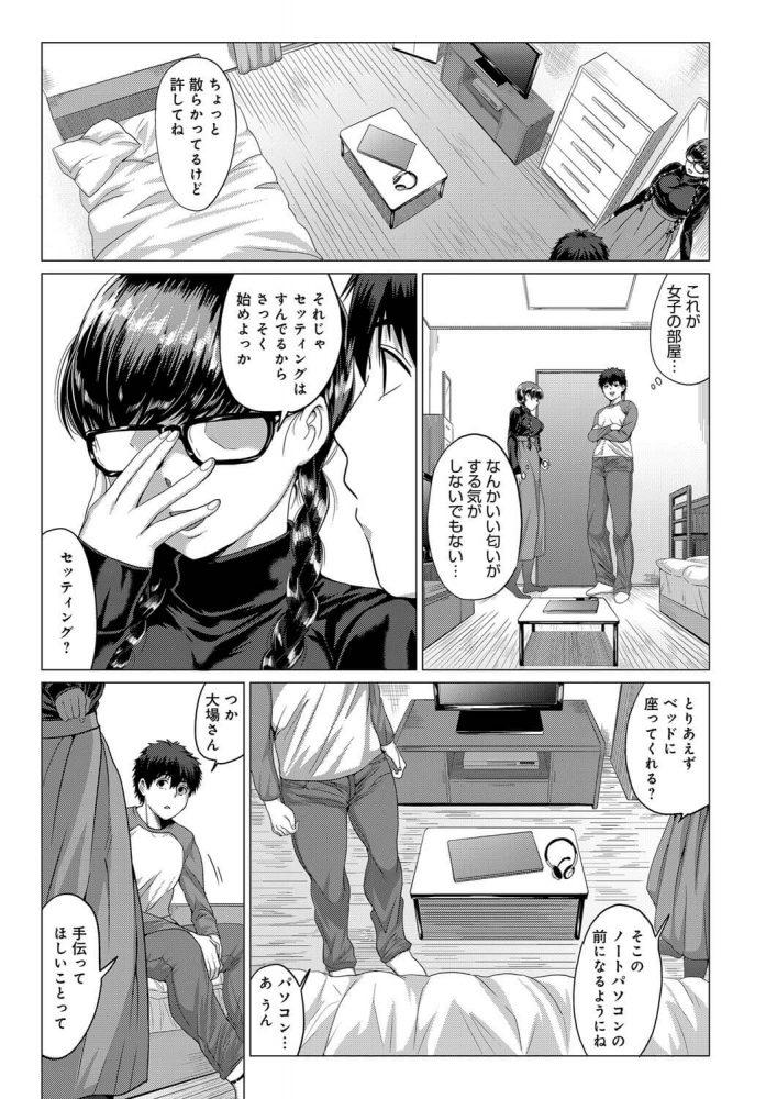 【エロ漫画】地味な眼鏡っ子巨乳JKが家にクラスメイトの男子連れ込んでエロ配信!!【チキン エロ同人】 (3)