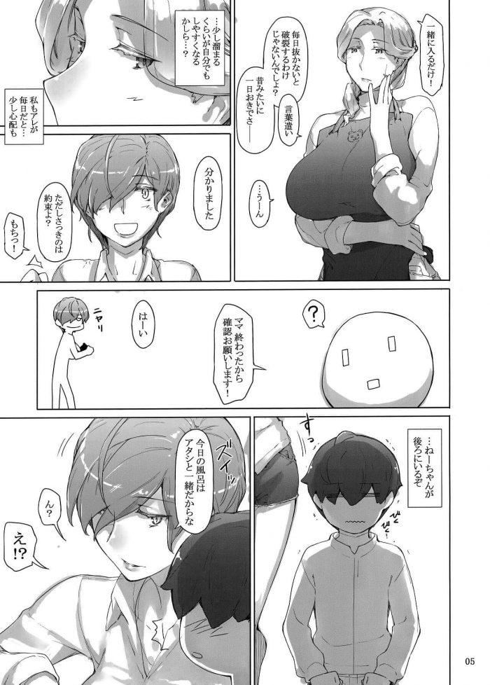 【エロ同人誌】姉と母がエロ過ぎてチンポのお世話してもらうショタっ子ww【MTSP エロ漫画】 (3)