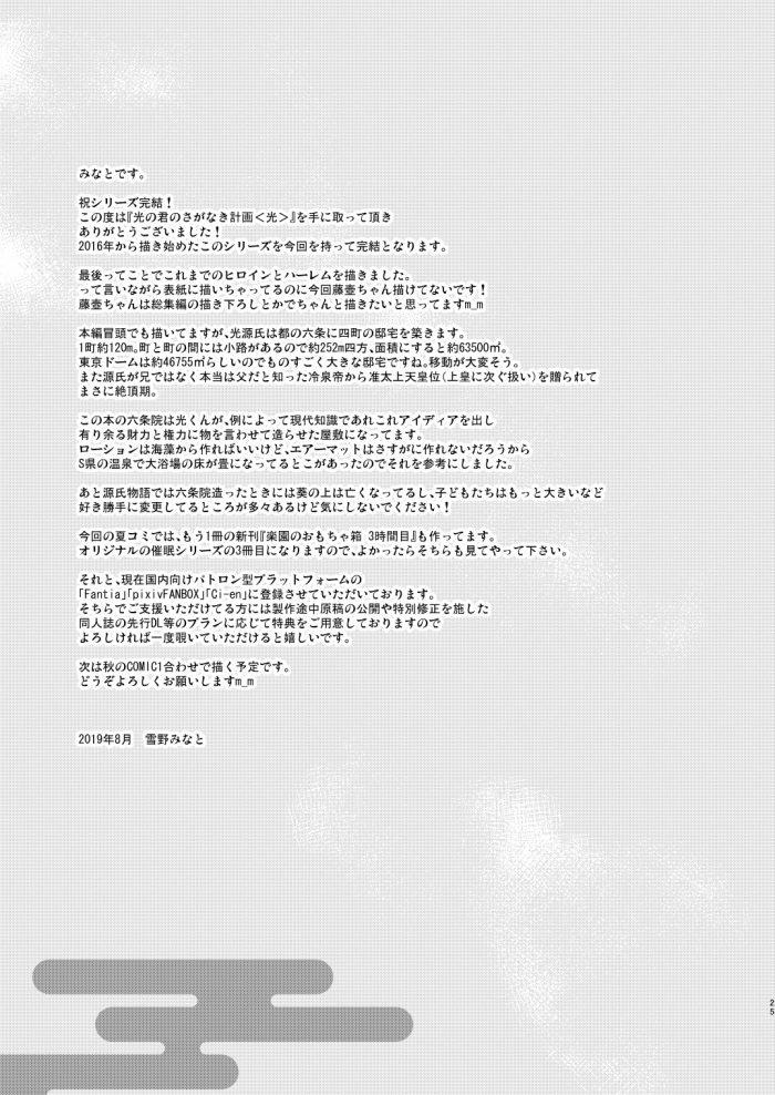 【エロ同人誌】偉くなった光の君が貧乳少女達に好き放題エッチなことしちゃうww【ノラネコノタマ エロ漫画】 (24)