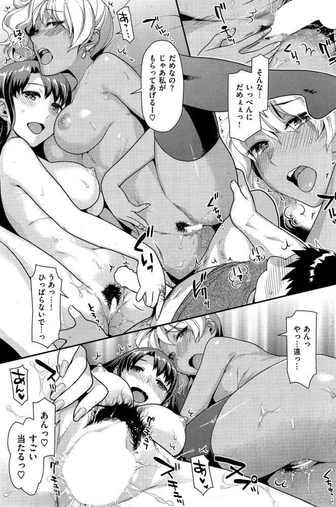 【エロ漫画】ヤリサーの姫が合宿中に乱交セックスし始めるから童貞君の相手をするフリをしてやり過ごそうとする巨乳黒ギャル!【ねこまたなおみ エロ同人】 (15)