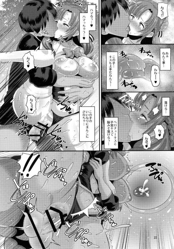 【エロ同人 お母好き】巨乳熟女の大好真々子が酒場で落ち込んでたら酒に薬盛られて犯されちゃうwww【AMP エロ漫画】 (20)