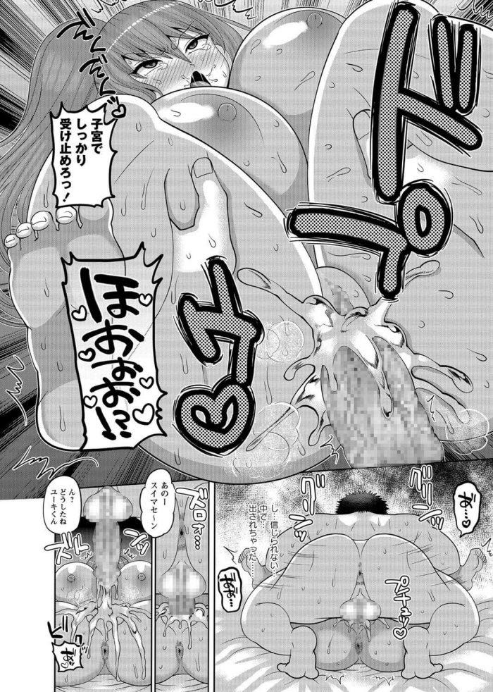 【エロ漫画】爆乳グラドルの美雪がマネージャーに騙されて枕営業をすることに!【ナユザキナツミ エロ同人】 (14)