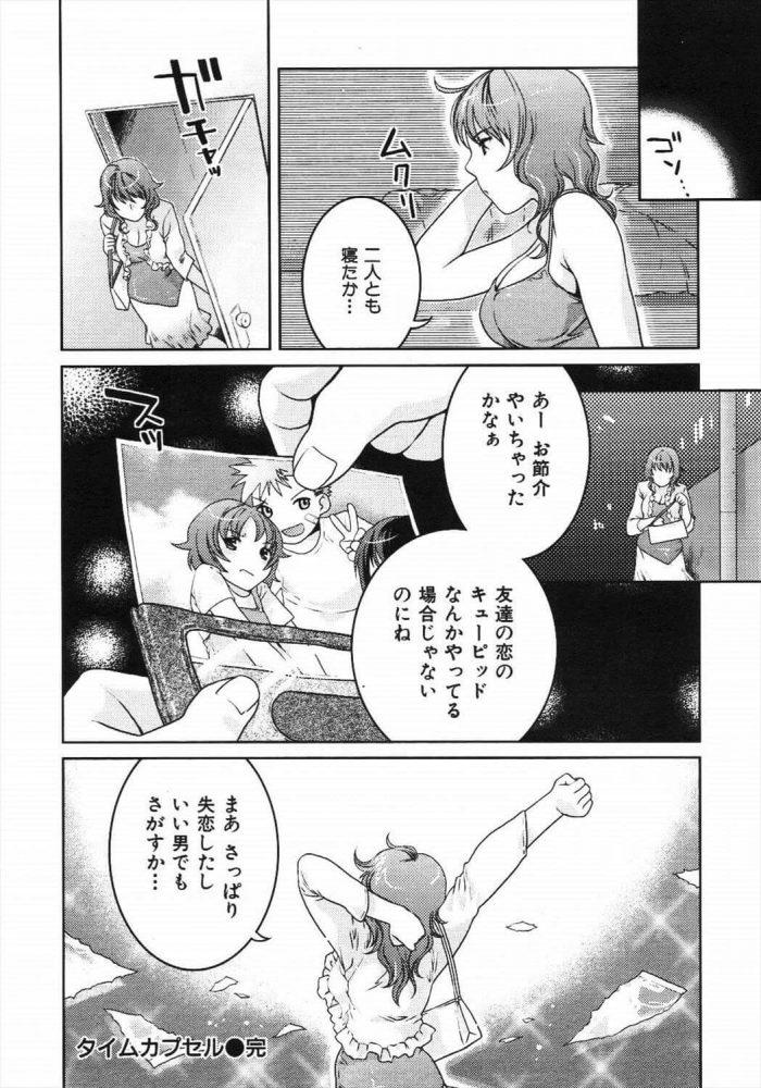 【エロ漫画】目が覚めると昔いじめてた同級生の女子とその子を庇ってた女子に拘束されてた!【ねこまたなおみ エロ同人】 (18)