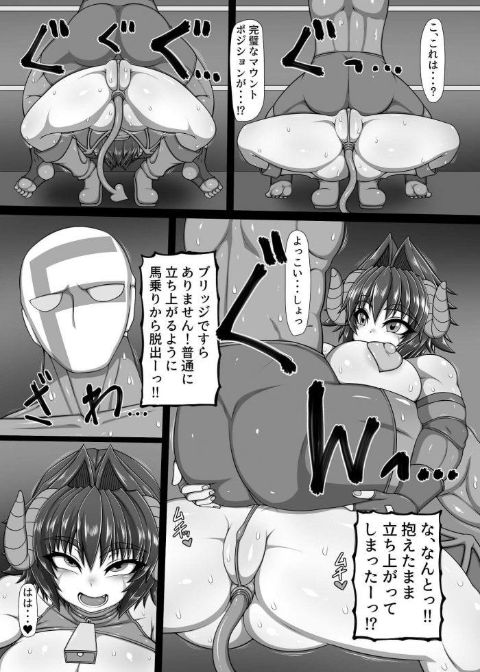 【エロ同人誌】サキュバスの爆乳女子プロレスラーが観衆の前でアナルアックされてしまうww【ハトマメ エロ漫画】 (8)