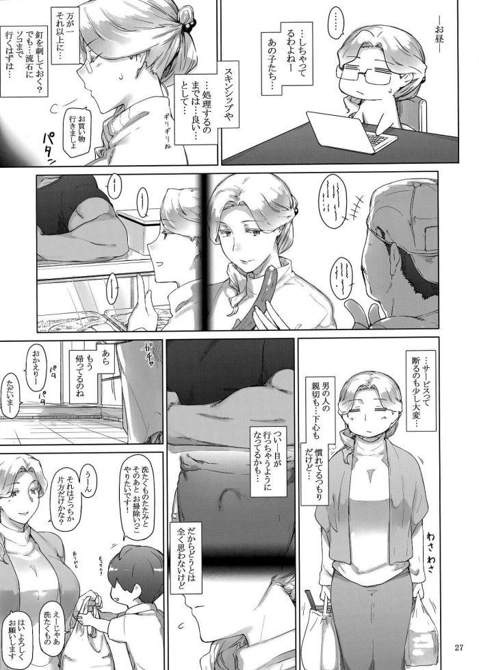 【エロ同人誌】姉と母がエロ過ぎてチンポのお世話してもらうショタっ子ww【MTSP エロ漫画】 (24)